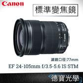 Canon EF 24-105mm f/3.5-5.6 IS STM 總代理公司貨  德寶光學