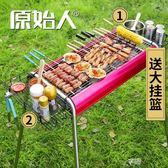 燒烤爐戶外5人以上木炭燒烤架全套家用野外工具3碳烤肉爐子igo 享購