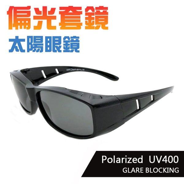 MIT偏光太陽套鏡 全黑框 眼鏡族首選 抗UV400 超輕量設計 防眩光反光 檢驗合格