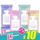 《買一送一》我的心機 香氛柔膚濕巾 10枚入 濕紙巾 隨身包【新高橋藥妝】4款供選
