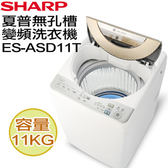 夏普 SHARP 變頻11KG、無孔不銹鋼內槽洗衣機  ES-ASD11T