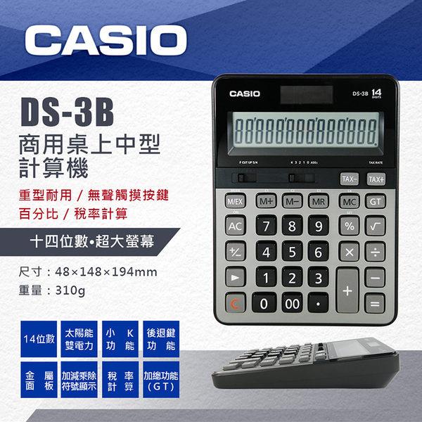 CASIO 手錶專賣店 CASIO 卡西歐 計算機 DS-3B 大螢幕 14位數 太陽能雙電力 稅率&換算