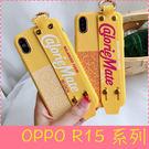 【萌萌噠】歐珀 OPPO R15  網紅 創意個性英文字母保護殼 手腕帶支架 全包防摔軟殼 手機殼