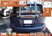 ∥MyRack∥TravelLife 2台式 SBC633攜車架 MAZDA 5 專用
