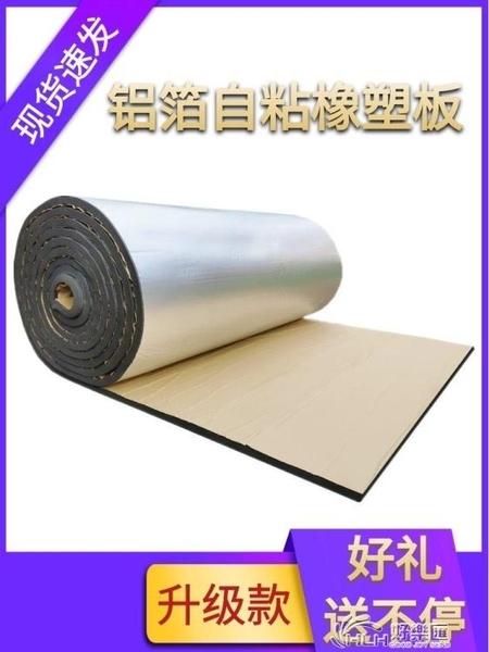 鋁箔自黏保溫棉屋頂樓頂彩鋼瓦隔熱棉陽台雨棚隔音阻燃橡塑保溫板好樂匯