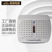 除濕器 維德ETD100可循環干燥機衣櫃除濕器家用小型除濕機吸收器干燥劑 mks雙12