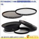STC 濾鏡接環組含105mm UV C...
