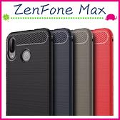 Asus ZenFone Max (M1) 5.5吋 拉絲紋背蓋 矽膠手機殼 防指紋保護套 全包邊手機套 類碳纖維保護殼