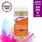 【NOW娜奧】營養酵母粉128g (24...