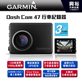 【GARMIN】Dash Cam 47*公司貨*140度廣角1080p高清中文語音聲控 GPS事故偵測*內附16G記憶卡