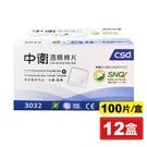 中衛 CSD 酒精棉片 100片X12盒 藍色包裝盒 專品藥局【2018662】