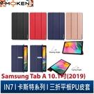 【默肯國際】IN7 卡斯特系列 Samsung Tab A 10.1吋 (2019) T510/T515 智能休眠喚醒 三折PU皮套 平板保護殼