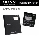 Sony BA800 原廠電池 Xperia S LT26i V LT25i 亞太 Xperia VC LT25c SL LT26ii【神腦國際拆機公司貨-招標品】