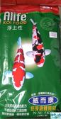 {台中水族}   ALIFE-KOI FOOD 威而康 頂級胚芽錦鯉飼料5公斤-大粒    特價--池塘魚類適用