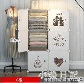 簡易衣櫃組裝布藝單人布衣櫥臥室租房經濟型收納掛塑料家用小櫃子 aj10925『小美日記』