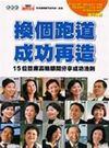 出版日期:2006-09-01 ISBN/ISSN:9867877144