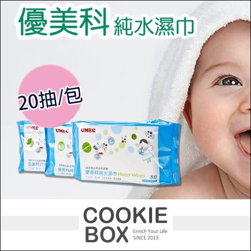 優美科 濕紙巾 抽取式 媽咪 寶貝 寶寶 小孩 擦拭 紙巾 濕巾 台灣 製造 (20抽/包) *餅乾盒子*