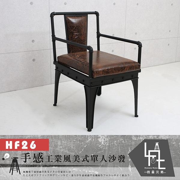 ♥【微量元素】 手感工業風美式單人沙發 HF26 沙發 單人沙發【多瓦娜】