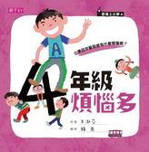 書立得-君偉上小學:四年級煩惱多★兒童文學獎