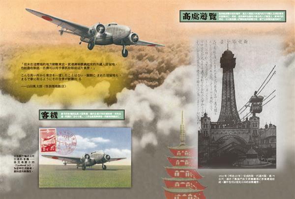 觀光時代:近代日本的旅行生活