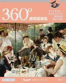 (二手書)360°感覺雷諾瓦:法國美好年代的女人味