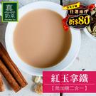 歐可茶葉 真奶茶 紅玉拿鐵無糖款(10包...