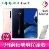 分期0利率 OPPO Reno2  8G/256G 6.5吋 變焦四鏡頭智慧型手機  贈『9H鋼化玻璃保護貼*1』