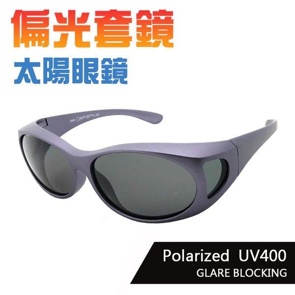 MIT偏光太陽眼鏡套鏡 紫框霧面 Polaroid眼鏡族首選 抗UV400 防眩光反光 免脫眼鏡直接戴上