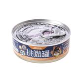 汪喵-挑嘴貓鮮魚主食罐80g 鮭魚鰹魚(小罐)