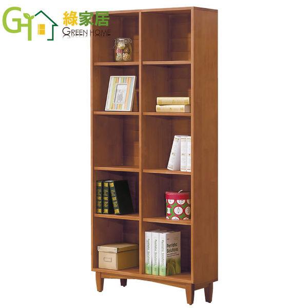【綠家居】林肯 木紋2.7尺實木書櫃/展示櫃