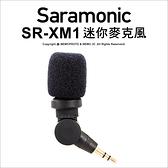 Saramonic 楓笛 SR-XM1 迷你麥克風 3.5mm TRS 全向式 相機 收音 公司貨【可刷卡】薪創數位