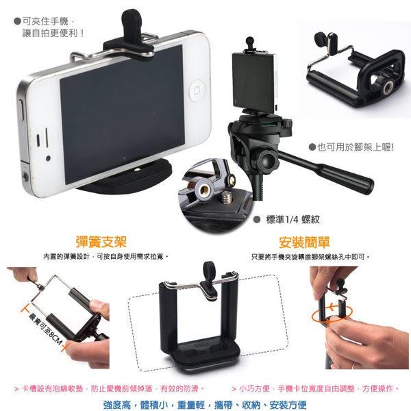 ◆手機自拍夾/固定夾/雲台/自拍棒雲台/SAMSUNG GALAXY Core LTE G386F/Prime G360H G360G 小奇機/Plus G3500