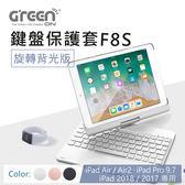 GREENON 鍵盤保護套F8S 旋轉背光版 iPad Air2 / iPad Pro 9.7專用 可旋轉背蓋 藍牙鍵盤-時尚銀