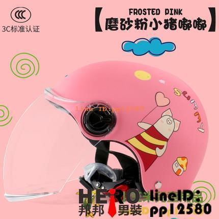 兒童機車單車安全帽頭盔頭盔男女孩夏季摩托車3C認證卡通四季通用可愛寶寶安全帽