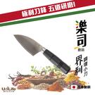 UdiLife 樂司/界利調理小刀 - ...