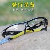 騎電動摩托車眼鏡防風鏡男女騎行擋風沙日夜兩用夜視騎車專用眼鏡『小淇嚴選』