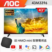 (送安卓智慧盒)美國AOC 43吋FHD薄邊框液晶顯示器+視訊盒43M3396