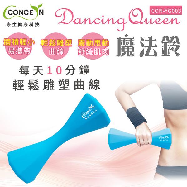 【Concern 康生】Dancing Queen時尚運動塑身魔法甩震啞鈴(天空藍)