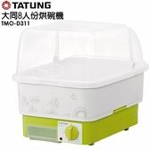大同8人份烘碗機TMO-D311