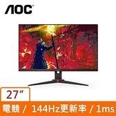 AOC 艾德蒙 27型 IPS面板 FHD 144Hz 電競 (寬)螢幕顯示器 27G2E