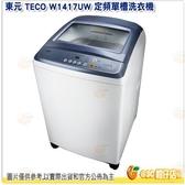 東元 TECO W1417UW 定頻單槽洗衣機 14KG 全自動 小家庭 洗衣機