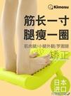 奇魔師日本瘦腿拉筋板腓腸肌家用健身踏板小腿拉伸神器足底按摩器 快速出貨