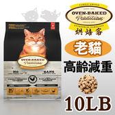 PetLand寵物樂園《加拿大 Oven-Baked烘焙客》非吃不可 - 減重高齡貓配方 10磅 / 貓飼料