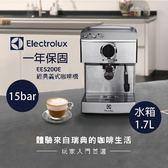 【伊萊克斯 Electrolux】高壓經典義式咖啡機 (EES 200E)