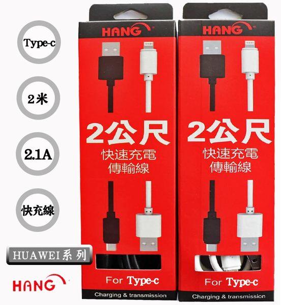 『HANG Type C 2米加長型傳輸線』華為 HUAWEI P20 Pro 雙面充 充電線 傳輸線 快速充電