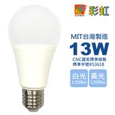 【彩虹家族】LED13W燈泡球泡燈6入相當於市面15W亮度(黃色/白色)