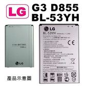 【LG-樂金】LG G3/D855 原廠電池 BL-53YH 原廠電池 LG G3 D855 專用電池【平行輸入-簡易包裝】附發票