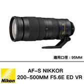 登錄送$1000 NIKON AF-S NIKKOR 200-500mm F5.6E ED VR 國祥公司貨 大砲的專家 買再送大砲雨衣