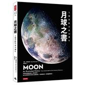 月球之書(人類登陸月球50週年)