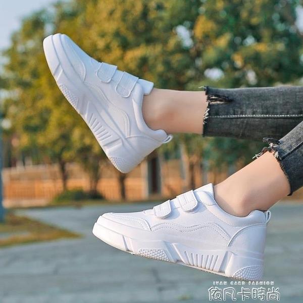 2020新款春秋魔術貼小白鞋女春款學生百搭潮鞋白鞋板鞋子夏款透氣 依凡卡時尚
